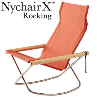 【nychairx】 Nychair X/ニーチェアエックス ロッキング ナチュラル レンガ