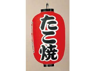 TAKAYAMA/高山商店 ビニール提灯 印刷15号長型たこ焼