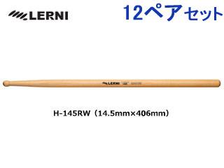 【nightsale】 LERNI/レルニ 【12ペアセット!】 H-145RW 【ヒッコリー・スタンダードシリーズ】 LERNIドラムスティック