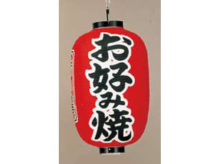TAKAYAMA/高山商店 ビニール提灯 印刷15号長型お好み焼