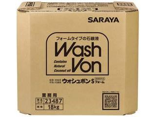 サラヤ ウォシュボン Sフォーム 18kg 八角 BIB 23487