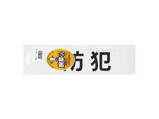 差し替えシート 爆買い新作 文字色:黒 SANKI 三鬼化成 防犯 輸入 差替えシート ボウハン