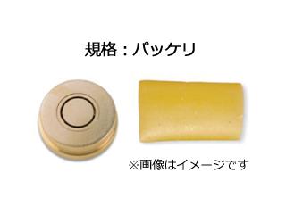 シェフインカーザ用ダイス パッケリ 25mm