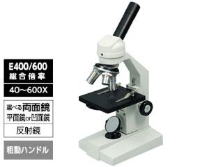 ArTec/アーテック 生物顕微鏡E400/600 簡易メカニカルステージ付き 9888