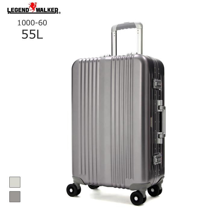 LEGEND WALKER/レジェンドウォーカー 1000-60 キャリー 1枚成型アルミニウム合金ボディ ワイドフレームハードケース (55L/ガンメタ) T&S(ティーアンドエス) スーツケース 無料受託 無料預け入れ Sサイズ
