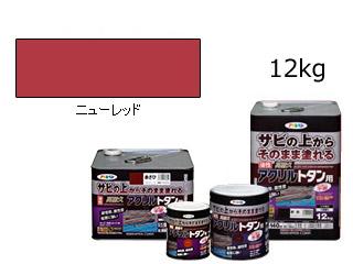 ASAHIPEN/アサヒペン 油性高耐久アクリルトタン用 ニューレッド 12kg 532886