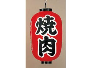 TAKAYAMA/高山商店 ビニール提灯 印刷15号長型焼肉/b322