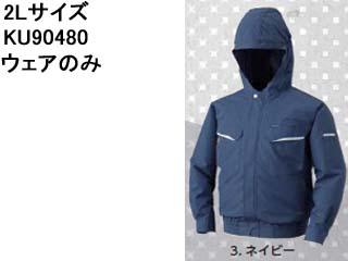 SUN-S/サンエス KU90480 フード付綿・ポリ混紡長袖ワークブルゾン ウェアのみ (ネイビー) 【2Lサイズ】