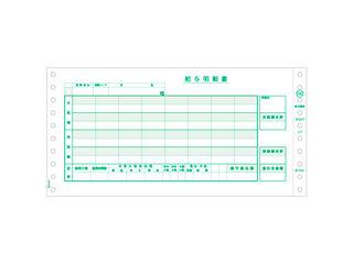 ヒサゴ GB153C 給与明細書(密封式)