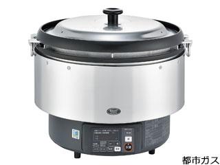 【代引不可】ガス炊飯器 RR-S500G-H 13A (涼厨) リンナイ かまど炊き(タイマー無・ゴム管接続)