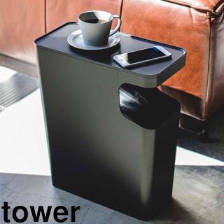 yamazaki tower 山崎実業 ダストボックス&サイドテーブル タワー ブラック