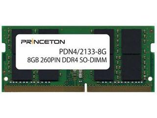 Princeton/プリンストン ノートPC向け増設用PCメモリ 8GB PC4-17000(DDR4-2133) 260PIN SO-DIMM PDN4/2133-8G