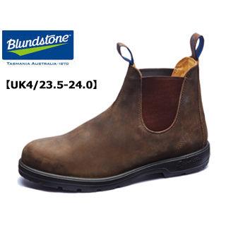 Blundstone/ブランドストーン BS584-267 オイルレザー サイドゴアブーツ ユニセックス 【UK4/23.5-24.0cm】 (ラスティックブラウン)