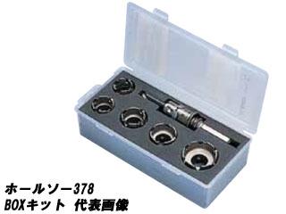 MIYANAGA/ミヤナガ PC378BOX1R ホールソー378 BOXキット(SDSシャンク)【21mm、27mm、33mm】
