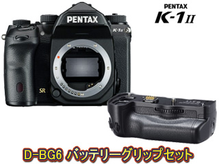 【最大2万円スプリングキャッシュバックキャンペーン!5月12日迄】 PENTAX/ペンタックス K-1 Mark II ボディ+D-BG6 バッテリーグリップセット【k1mk2set】