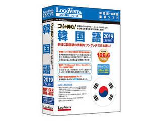 初めての方でも簡単に利用できる韓国語翻訳ソフト翻訳したい日本語を翻訳しやすい日本語に変換する 日本語チェッカー 機能搭載 ロゴヴィスタ コリャ英和 Win for 優先配送 2019 ギフト 韓国語