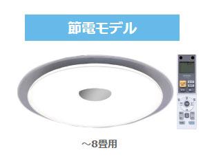 IRIS OHYAMA/アイリスオーヤマ CL8N-FEIII LEDシーリングライト 【~8畳】【節電モデル】[ECOHiLUX EFシリーズ]