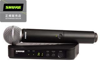 【nightsale】 SHURE/シュアー BLX24/SM58 ボーカル用ワイヤレスマイクシステム 【正規品】【SWBLX】【RPS160228】 【BLX ハンドヘルドシステム SM58 マイク・ヘッド】