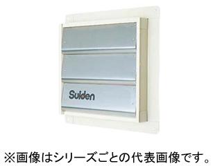 Suiden/スイデン SCFS-25 有圧換気扇専用風圧シャッター (25cmタイプ)