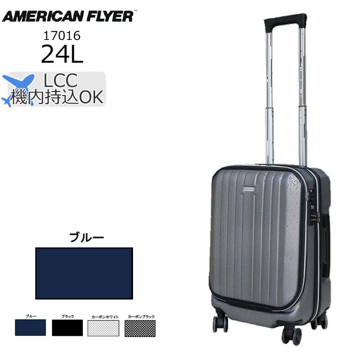 AMERICAN FLYER/アメリカンフライヤー 17016 フロントオープン スーツケース ファスナータイプ(24L/ブルー)