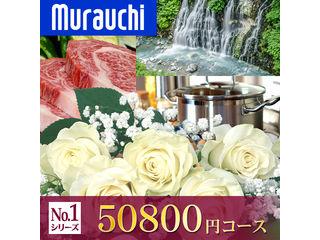 「総合NO.1シリーズ」50800円コース 内祝い 結婚祝い 出産祝い 快気祝い 香典返し