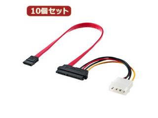 サンワサプライ 【10個セット】 サンワサプライ 電源コネクタ一体型SATAケーブル(0.3m) TK-PWSATA7-03X10