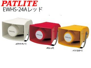 PATLITE/パトライト 【シグナルホン】EWHS-24A-R(レッド) 音色Aタイプ ホーン型電子音報知器 DC24V