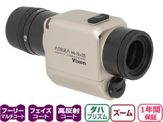Vixen/ビクセン ATERA H6-12×25(シャンパンゴールド) 防振単眼鏡【12x25】