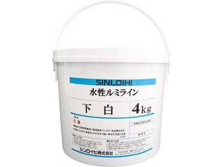 SINLOIHI/シンロイヒ 水性ルミライン下白 4kg 2000MU