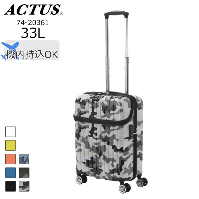 ACTUS/アクタス 74-20361 トップス迷彩 機内持込可 トップオープン ジッパーハード スーツケース(33L/黒迷彩)
