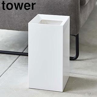 tower 山崎実業 トラッシュカン タワー ホワイト