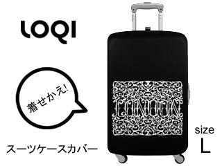 LOQI/ローキー スーツケースカバー(L)サイズ TYPE 【London Heritage 】 【Luggage Covers】キャリーケースカバー ラゲッジカバー キズ 汚れ防止