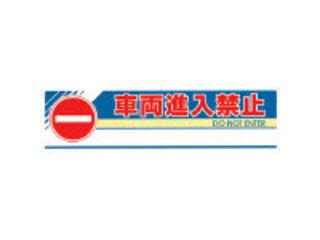 UNIT/ユニット #フィールドアーチ片面 車両進入禁止 1460×255×700 865-251