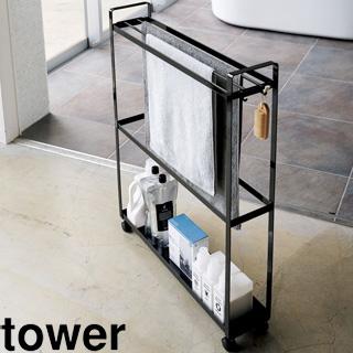 yamazaki tower 山崎実業 収納付きバスタオルハンガー タワー ブラック