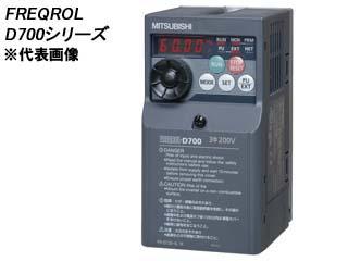 MITSUBISHI/三菱電機 【代引不可】FR-D710W-0.75K 簡単・小形インバータ FREQROL-D700シリーズ (単相100V)