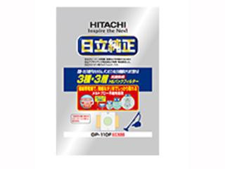 お見舞い 一般用 抗菌防臭3種3層パックフィルター HITACHI 5枚入り GP-110F 日立 人気