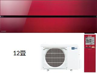※設置費別途【大型商品の為時間指定不可】 MITSUBISHI/三菱 MSZ-FL3620(R) 霧ケ峰 FLシリーズ ボルドーレッド 【冷暖房時12畳程度】 【こちらの商品は、東北、関東、信越、北陸、中部、関西以外は配送が出来ませんのでご了承下さいませ。】【mszfl20】