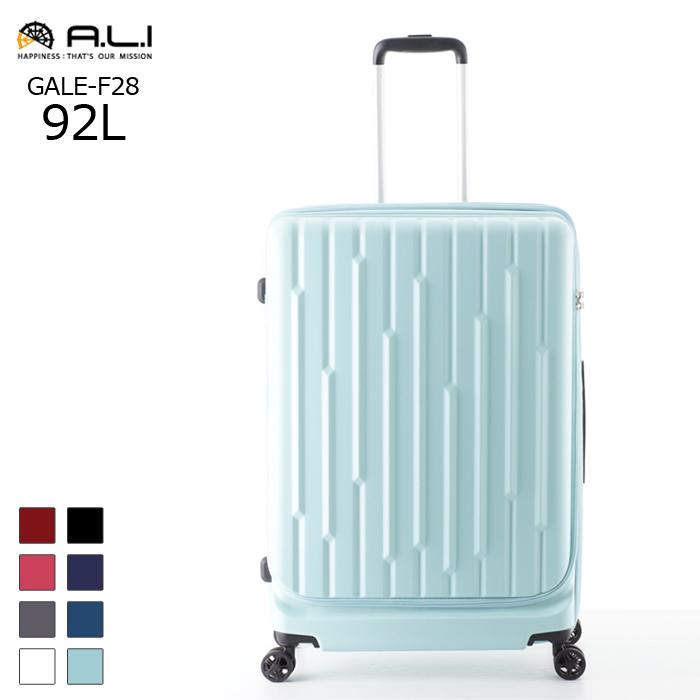 A.L.I/アジア・ラゲージ *GALE-F28 GALE フロントオープンキャリー スーツケース (92L/ライトブルー) LLサイズ 【沖縄県へのお届けはできません】