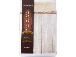 西川 日本製 衿付ふっくら合わせ毛布  2019-81032