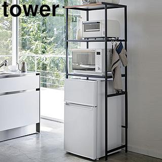 yamazaki tower 山崎実業 冷蔵庫上ラック タワー ブラック tower-r