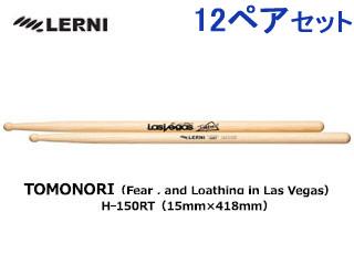 【nightsale】 LERNI/レルニ 【12ペアセット!】 H-150RT TOMONORI 【シグネチャーシリーズ】 LERNIドラムスティック