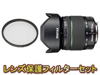 【保護フィルターセット】 PENTAX/ペンタックス smc PENTAX-DA 18-55mm F3.5-5.6AL WR(フード付)&レンズプロテクターセット【pentaxlenssale】