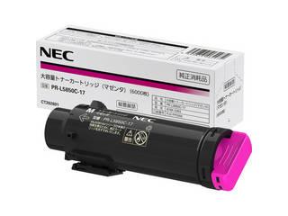 NEC 大容量トナーカートリッジ(マゼンタ) PR-L5850C-17