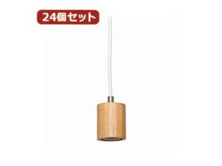 YAZAWA YAZAWA 【24個セット】 ウッドヌードペンダントライト1灯E26電球なし Y07ICLX60X01NAX24