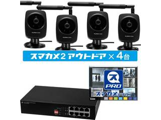 PLANEX プラネックスコミュニケーションズ スマカメ2 屋外用 4台セット(スマカメ2 アウトドア4台+PoEスイッチングハブ+スマカメPro) CS-QS30-4-IMP