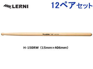【nightsale】 LERNI/レルニ 【12ペアセット!】 H-150RW 【ヒッコリー・スタンダードシリーズ】 LERNIドラムスティック