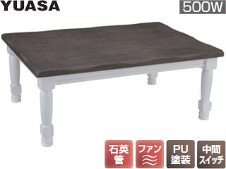 【大型商品の為時間指定不可】 YUASA/ユアサプライムス Bカントリー105(DB) ブリティッシュカントリー ダークブラウン 【こちらの商品は、沖縄県、離島の配送が出来ませんのでご了承下さいませ。】