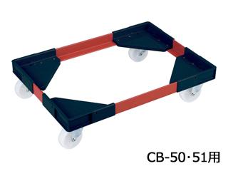 アングルキャリーLCB-50・51用
