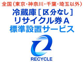 冷蔵庫・冷凍庫・ワインセラー(区分なし) リサイクル券 A