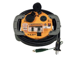 HATAYA/ハタヤリミテッド 負荷電流値設定可変型ELBボックス 電線5m/EB-5V